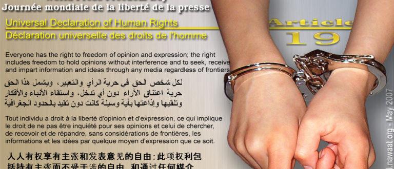 Article : La liberté de la presse ce n'est pas que pour les journalistes